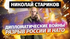 Николай Стариков. Дипломатические войны: разрыв России и НАТО от 22.10.2021