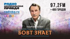 Комсомольская правда. Бовт знает от 14.10.2021