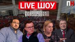 Первый Независимый. LIVE ШОУ. Телиженко, Дудкин, Броницкая и Суслов от 08.10.2021