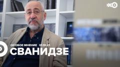 Особое мнение. Николай Сванидзе 01.10.2021