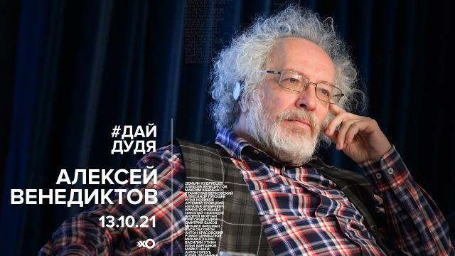 ДайДудя 13.10.2021. Алексей Венедиктов