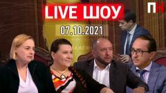 Первый Независимый. LIVE ШОУ. Невядомский, Кушнир, Клочок и Броницкая от 07.10.2021