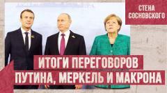 СРОЧНО. Итоги переговоров Путина, Меркель и Макрона по «нормандскому формату». Стена Сосновского