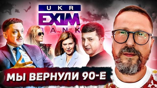 Анатолий Шарий 06.10.2021. Дружбан Зеленского сидеть не будет