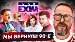 Анатолий Шарий. Дружбан Зеленского сидеть не будет от 06.10.2021