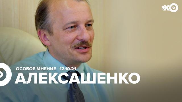 Особое мнение 12.10.2021. Сергей Алексашенко