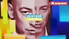 У Кашина. Кобзон, Бандера, Скабеева, Навальный, Порошенко. Чей Крым. Агенты ФСБ