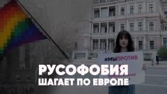 Полный контакт. Русофобия шагает по Европе. Саакашвили готовит революцию. Слуга офшоров от 06.10.2021