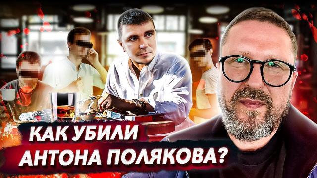 Анатолий Шарий 11.10.2021. Антон Поляков. Кто отдал приказ