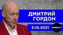Дмитрий Гордон. Офшоры Зеленского. Письмо Саакашвили из тюрьмы. Путин и гибель Зиничева от 06.10.2021