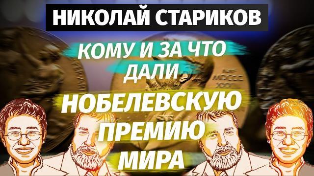 Николай Стариков 09.10.2021. Кому и за что дали Нобелевскую премию мира