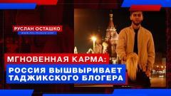 Мгновенная карма: Россия вышвыривает таджикского блогера