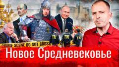 Константин Сёмин. Новое Средневековье. АгитПроп от 24.10.2021